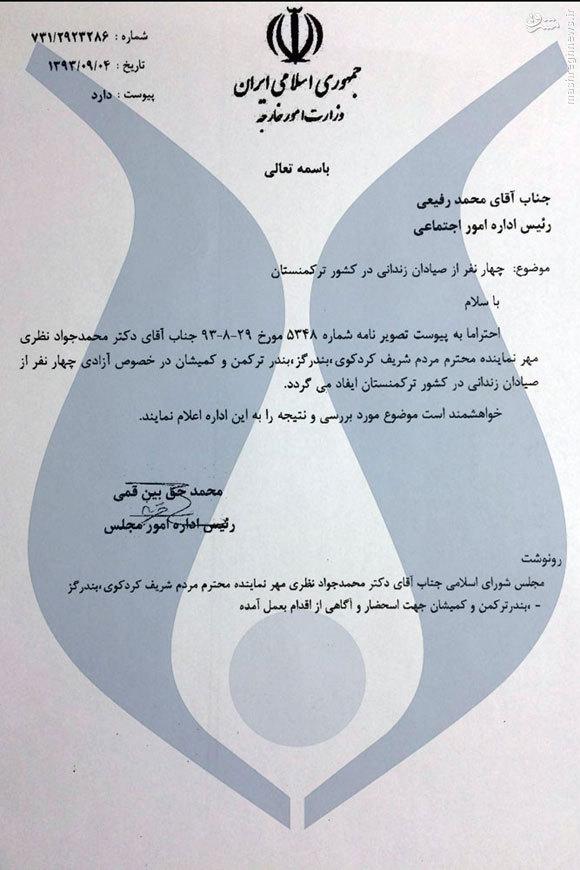 صیادان دستگیر شده+ سند