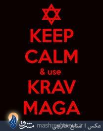 چرا صهیونیست ها می خواهند کراوماگا را بین المللی کنند؟