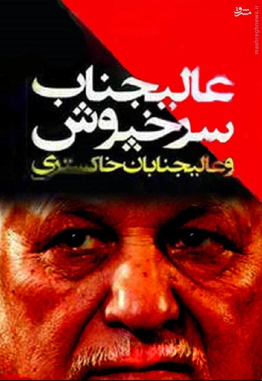 هاشمی به روایت اصلاحات از فساد مالی تا دخالت در قتلهای زنجیرهای + اسناد//آماده انتشار