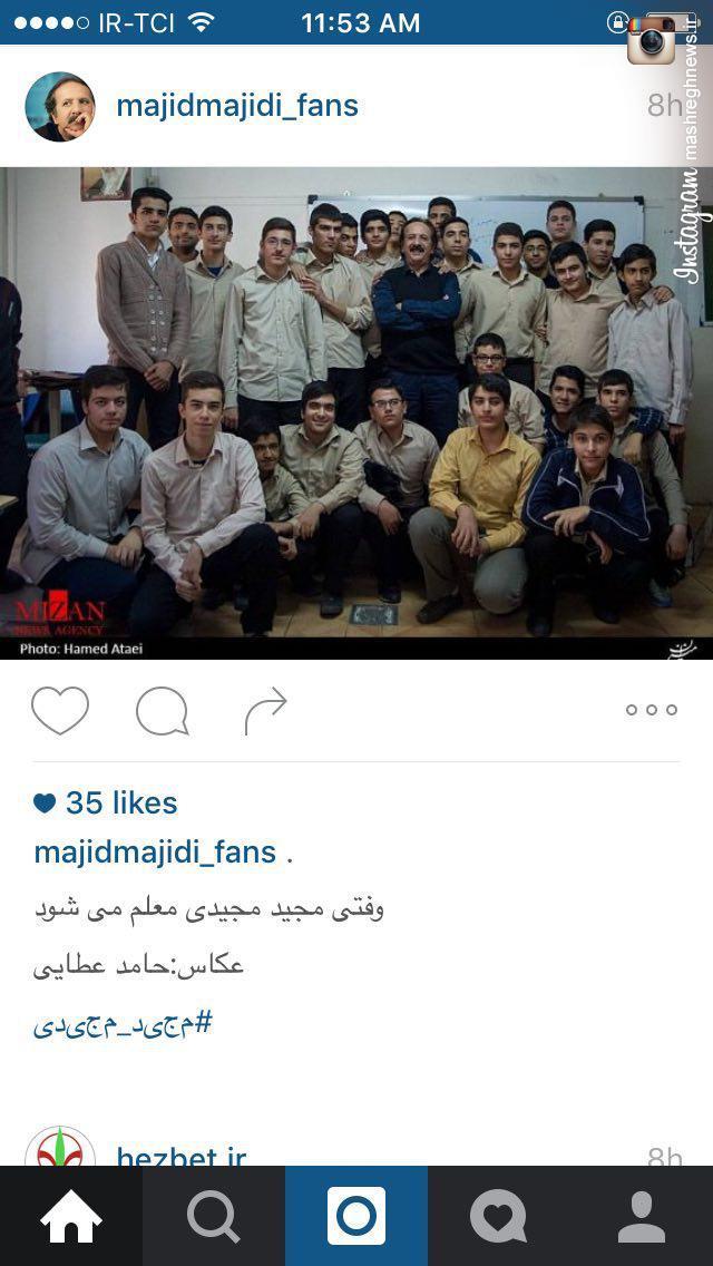 عکس/ وقتی مجید مجیدی معلم میشود