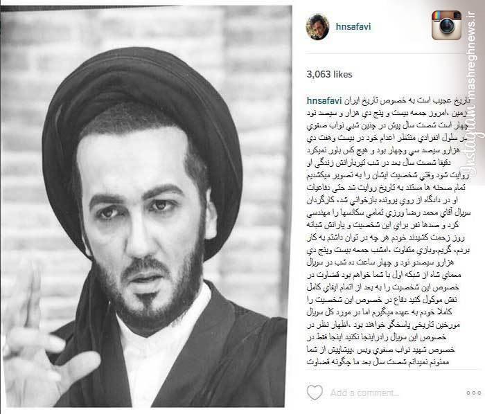 تعجب نواب صفوی از تاریخ ایران +عکس