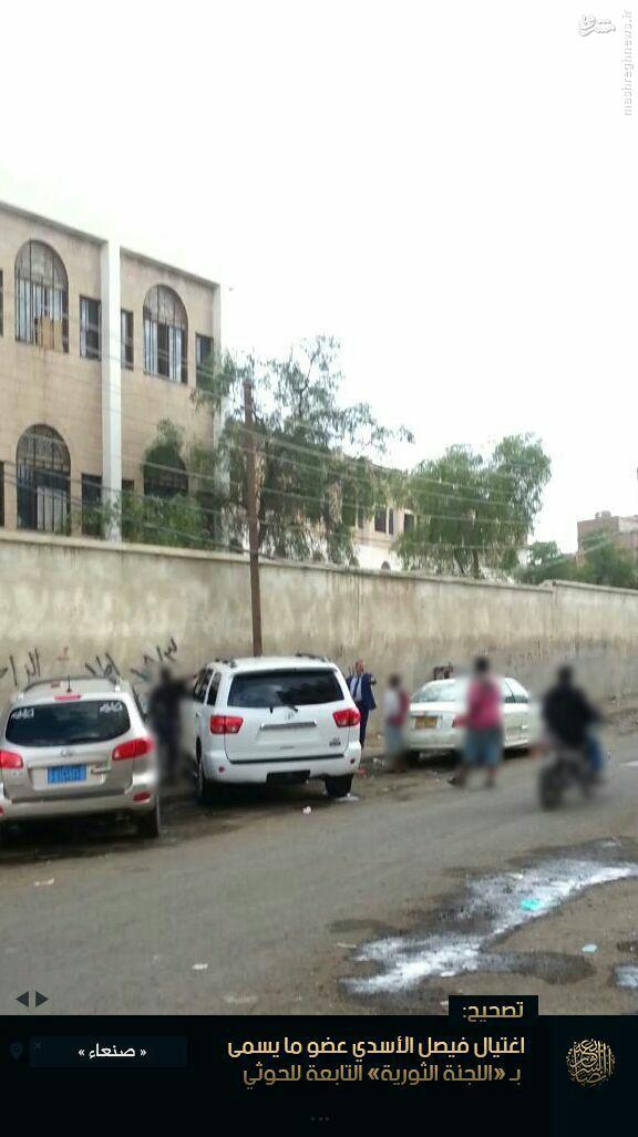 ترور فعال سیاسی در صنعا توسط القاعده+تصاویر