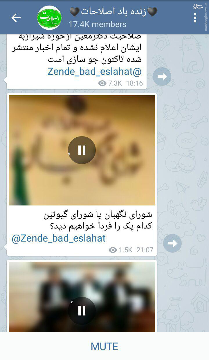 عکس/ توهین اصلاحطلبان به شورای نگهبان