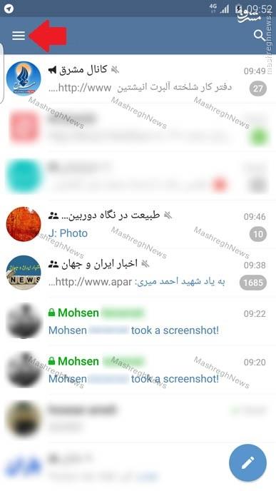 حالت گفتگوی امن در تلگرام