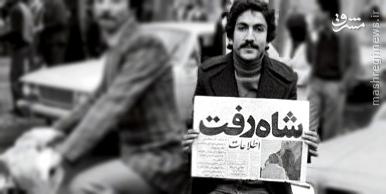 روایت رهبر انقلاب از فرار شاه+فایل صوتی