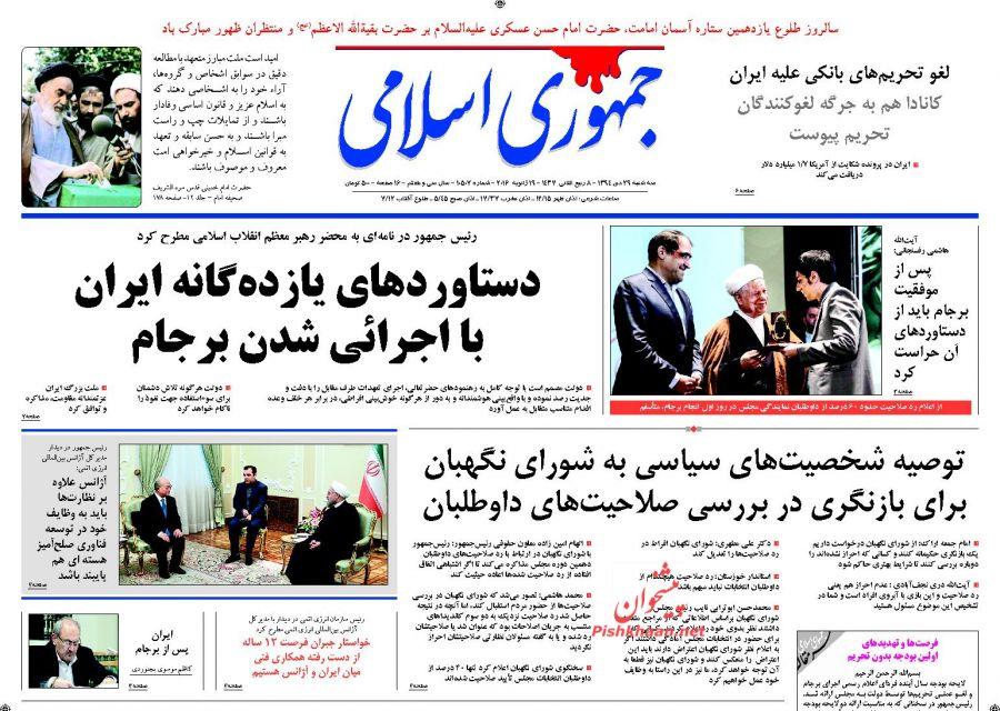 نگرانی اصلاحات از ردصلاحیت هاشمی/ موج تخریب بیاساس