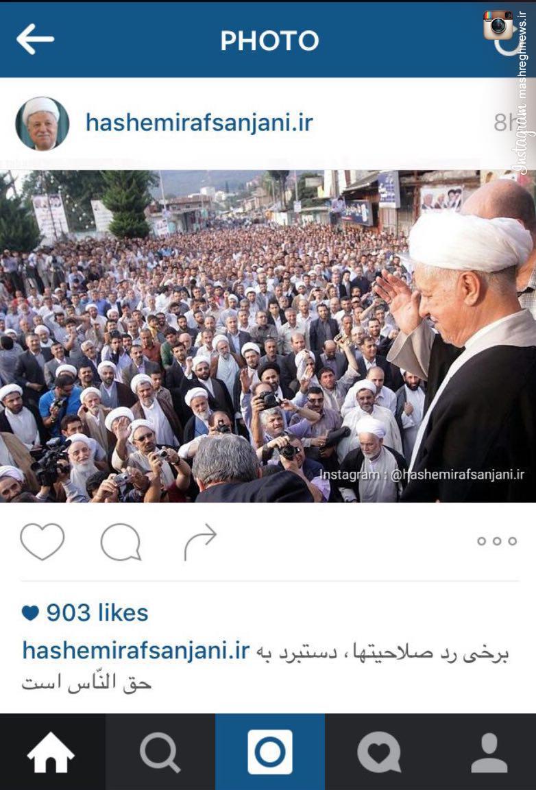 علت انتشار پیامهای تند اینستاگرامی هاشمی چیست؟ +عکس