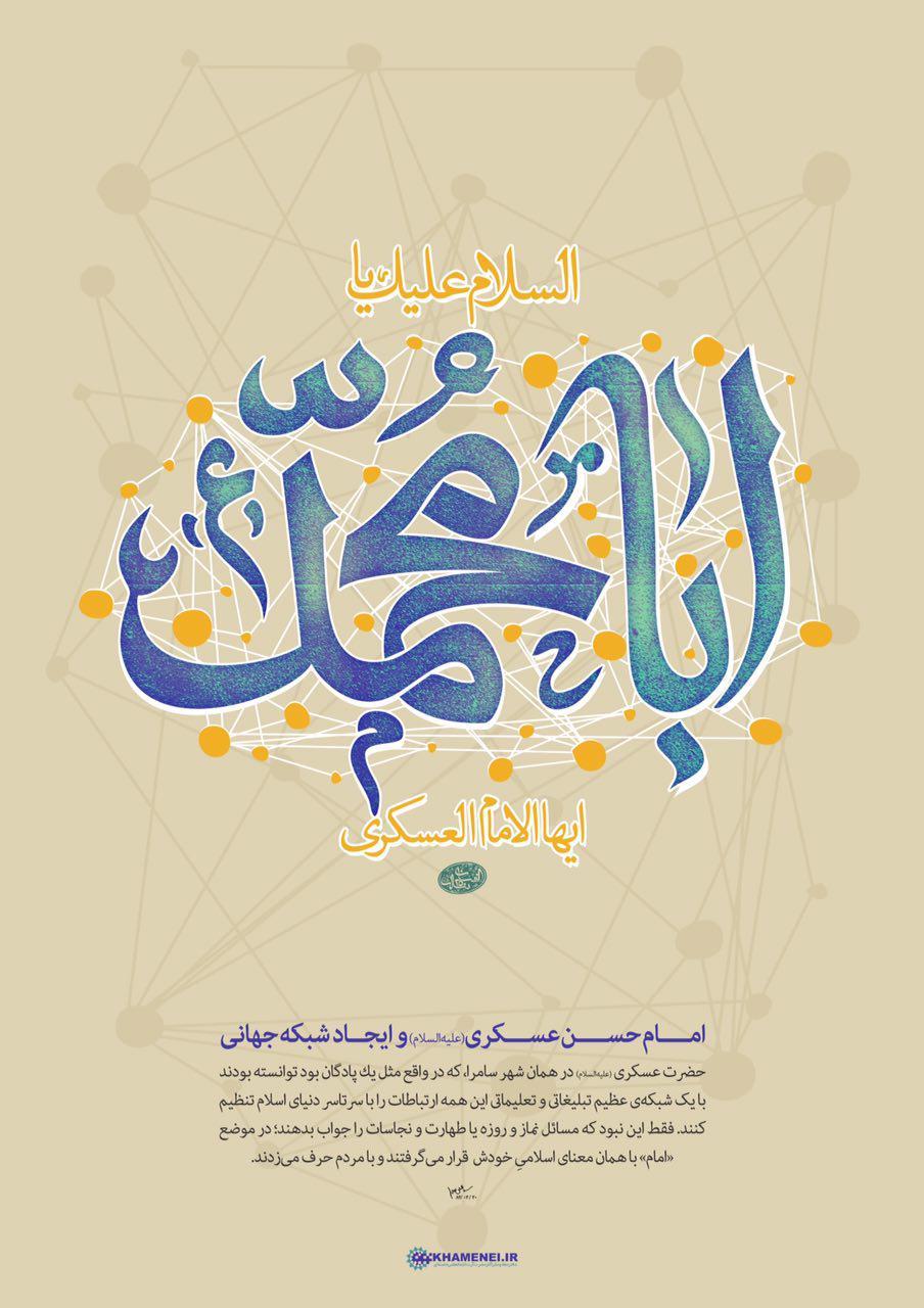 فضائل امام حسن عسکری(ع) از زبان رهبر انقلاب