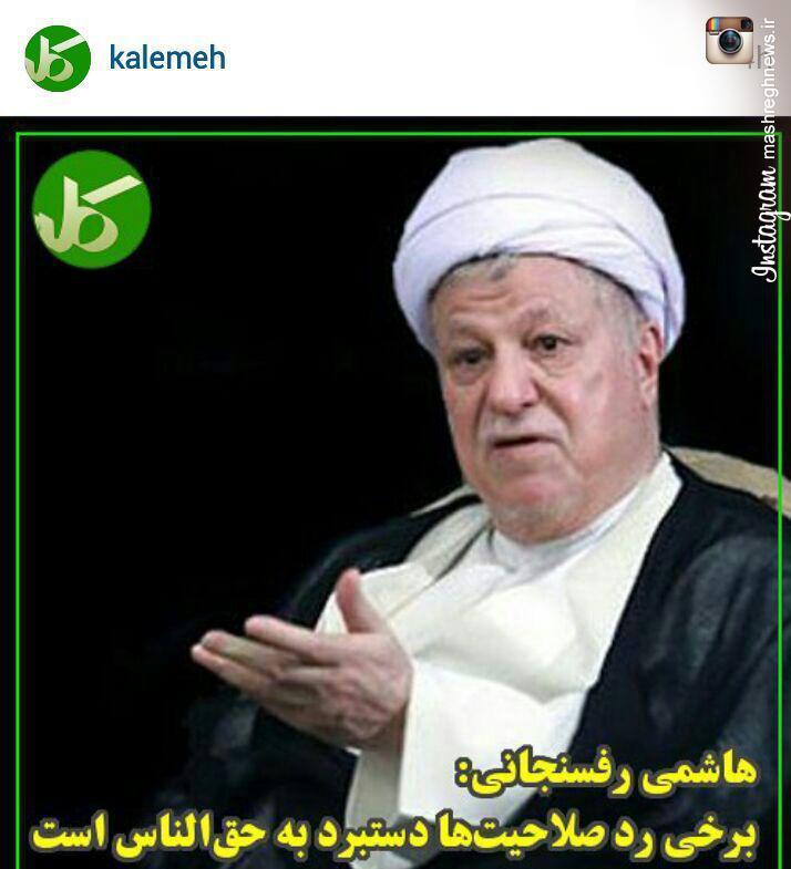 شورای نگهبان زیر آماج حملات رفسنجانی+تصاویر / حملات هاشمی به شورای نگهبان در شبکههای اجتماعی +تصاویر