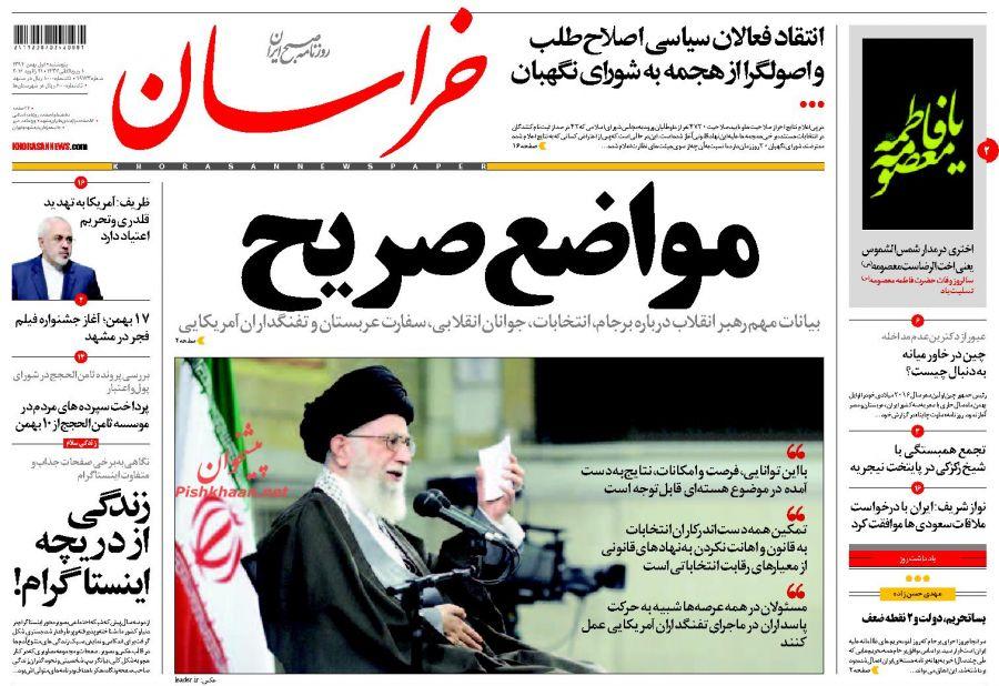 جدی شدن زمزمه میانجیگری بین ایران - عربستان