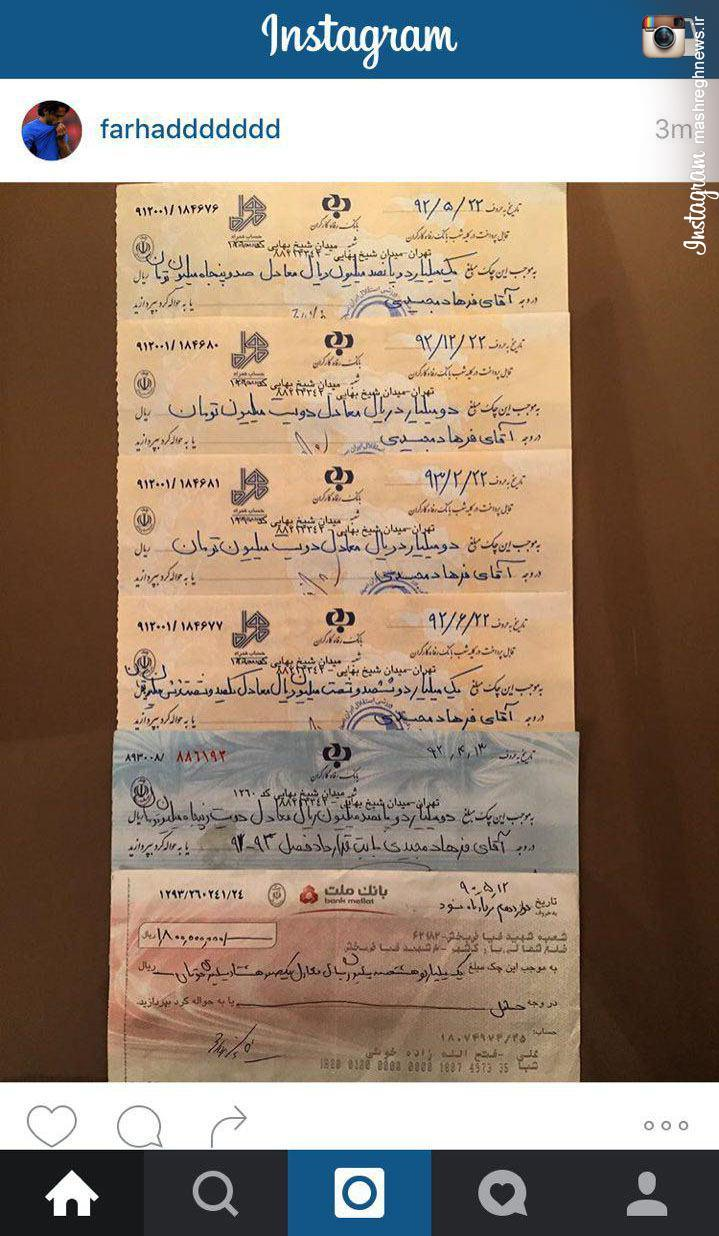 عکس/ چکهای برگشت خورده فرهاد مجیدی