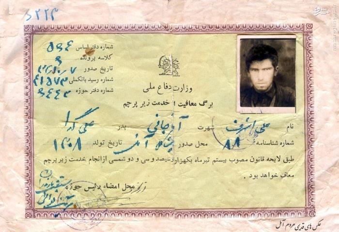 کارت معافیت از خدمت در ایران قدیم
