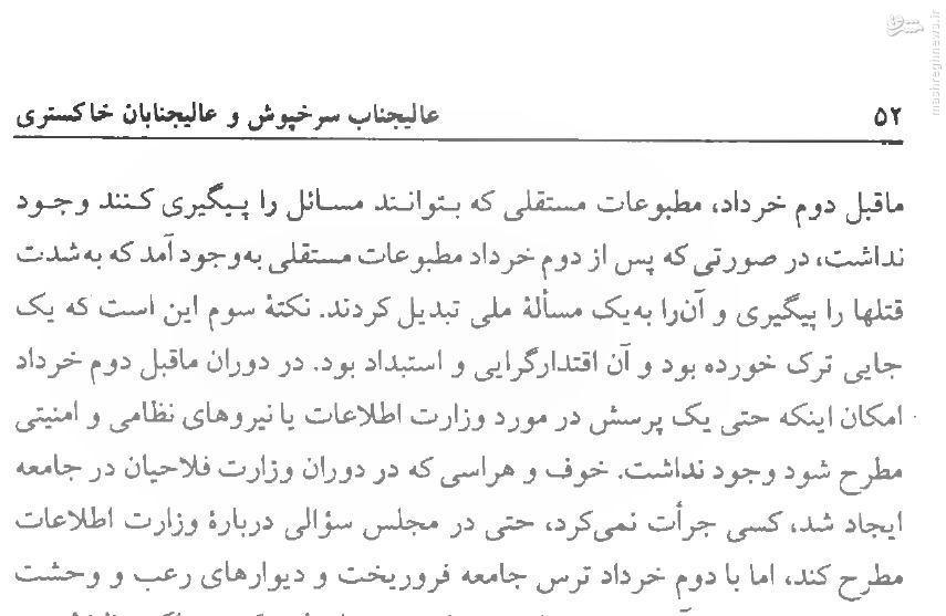 گوشههایی از تخریب هاشمی به روایت اکبر گنجی