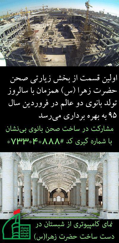 بهره برداری از صحن حضرت زهرا(س) تا دو ماه دیگر