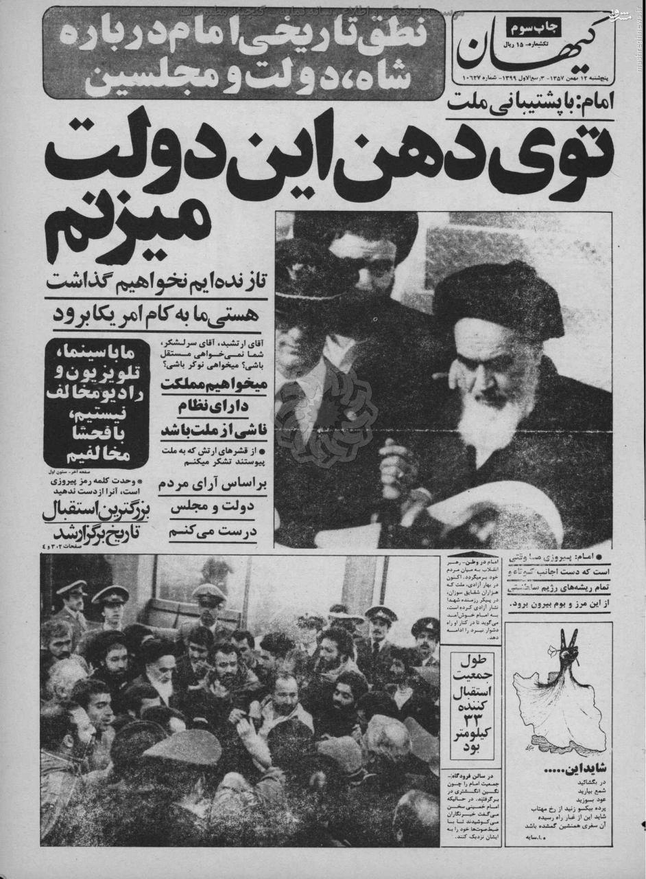 عکس/ روزی که روزنامه کیهان به چاپ سوم رسید