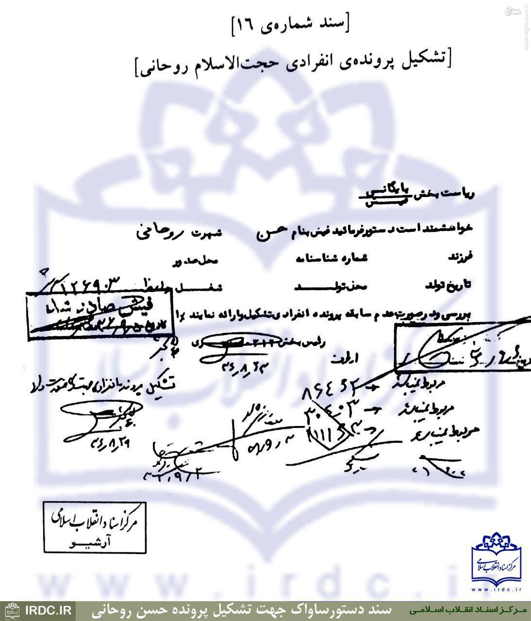 عکس/ دستور تشکیل پرونده برای حسن روحانی