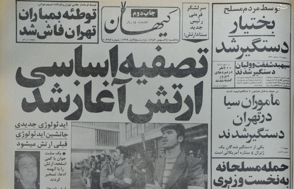 عکس/خبر رسانی روزنامه کیهان از بمباران تهران