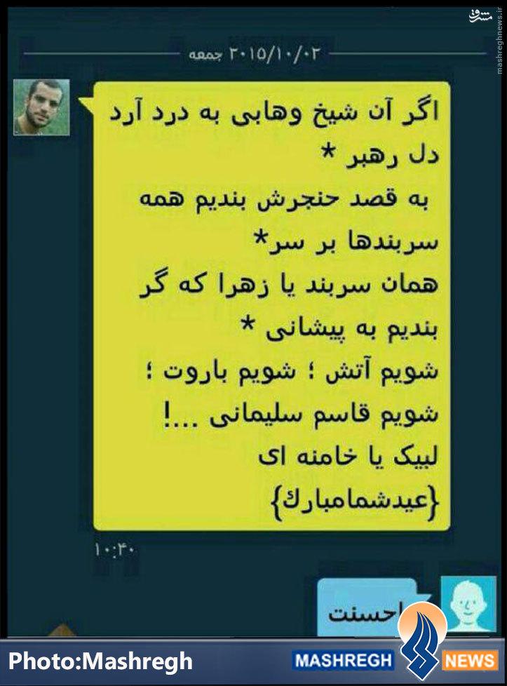 عکس/ پیامکی خواندنی از یک «مدافع حرم»