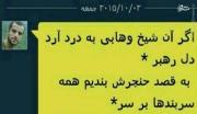 عکس/ تبریک «عید قربان» به سبکِ یک «مدافع حرم»