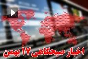 صوت/ رونمایی از بیمه ازدواج + آغاز پرداخت مطالبات نفتی ایران
