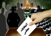 آمار نهایی داوطلبان تائید صلاحیت شده انتخابات مجلس+ جدول به تفکیک استانها