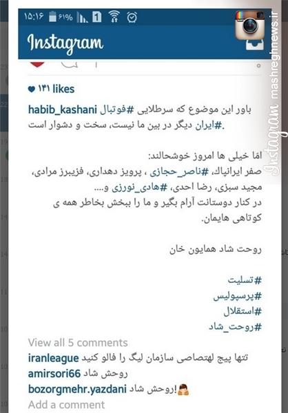 عکس/ پیام حبیب کاشانی به مناسبت درگذشت بهزادی