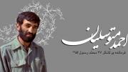 سکوت ارشاد درقبال توهین یک نشریه سینمایی به حاج احمد متوسلیان