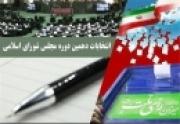 لیست نامزدهای ائتلاف بزرگ اصولگرایان در استانها+ اسامی
