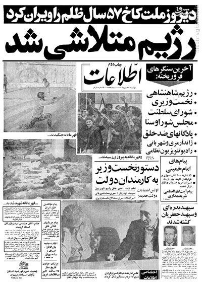 عکس/رژیم متلاشی شد