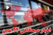 صوت/ نتایج شکایات نامزدهای انتخابات مجلس + تسویه بدهی اصحاب فتنه در جنادریه
