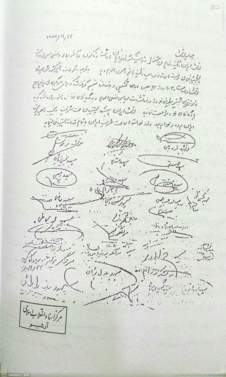 پشتیبانی ارتش از انقلاب اسلامی در 22 بهمن 57+ عکس