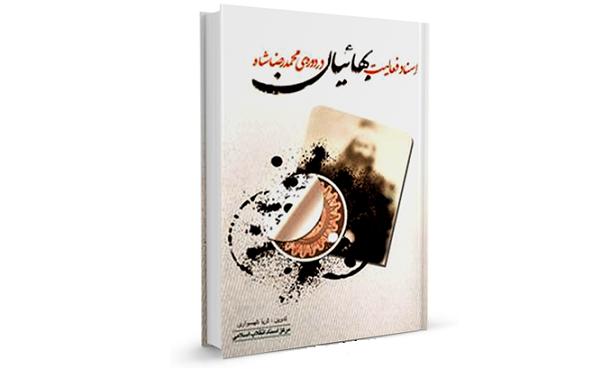 معرفی کتاب « اسناد فعالیت بهائیان در دوره محمدرضاشاه پهلوی»