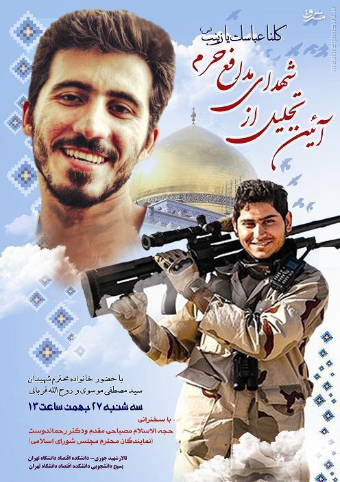 امروز؛ تجلیل از شهدای مدافع حرم در دانشگاه تهران