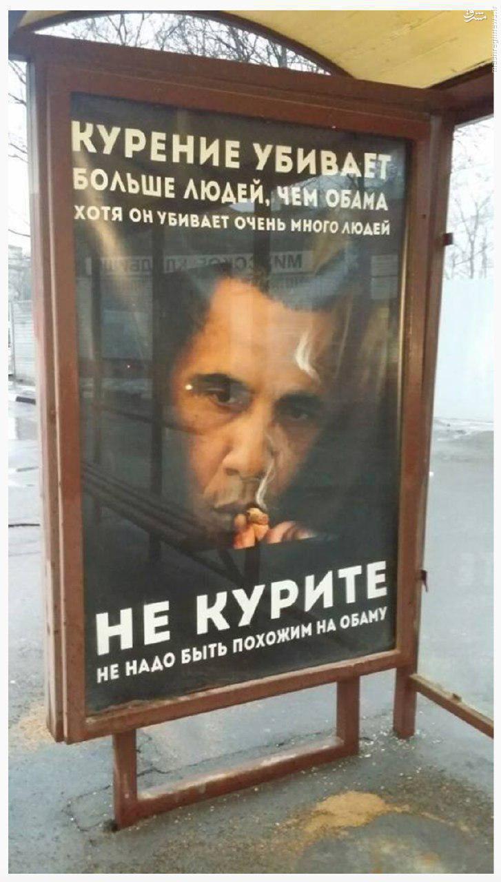 عکس/ سیگار بیشتر از اوباما آدم میکشد