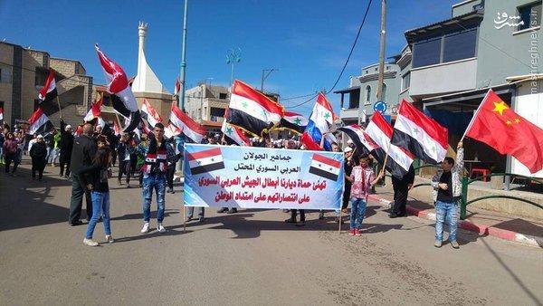 حمایت ساکنین جولان اشغالی از دولت سوریه+تصاویر