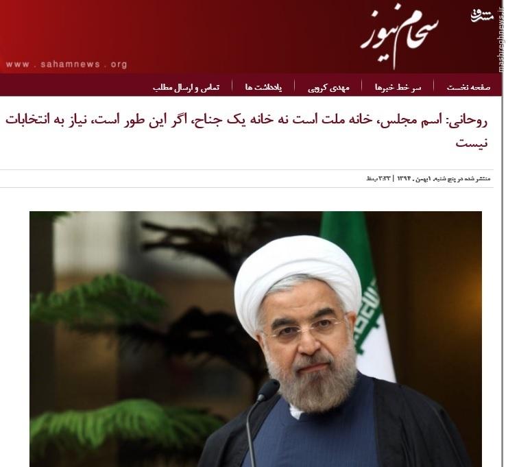 همآوازی روزنامههای اصلاحطلب با ضد انقلاب + تصاویر