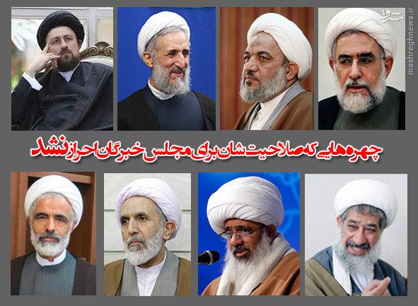 لیست چهرههایی که صلاحیتشان برای انتخابات مجلس خبرگان رهبری احراز شد