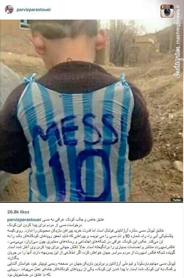 مسی گمشده عراقیاش را پیدا کرد +عکس