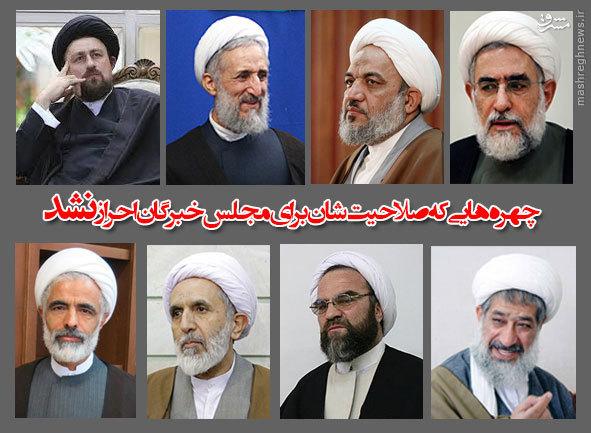 چهرههایی که صلاحیتشان برای انتخابات خبرگان احراز نشد +عکس