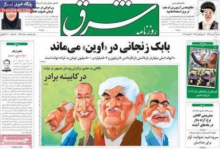 فرق بابک زنجانی و غلامحسین کرباسچی در فساد مالی چیست؟//آماده انتشار