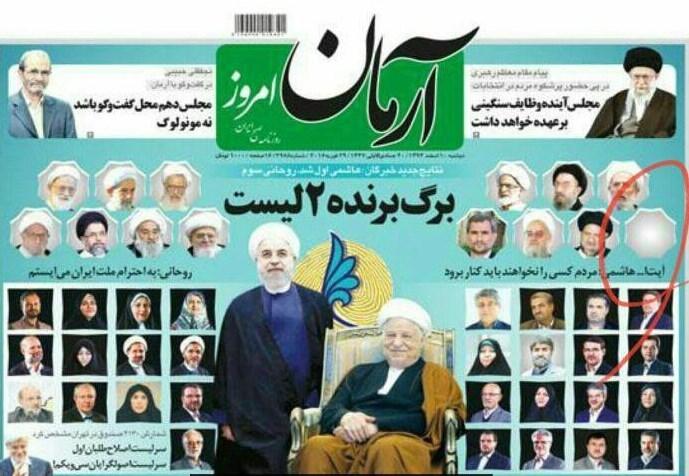 روزنامه نزدیک به هاشمی، آیتالله جنتی را از میان منتخبان مردم حذف کرد+ تصویر