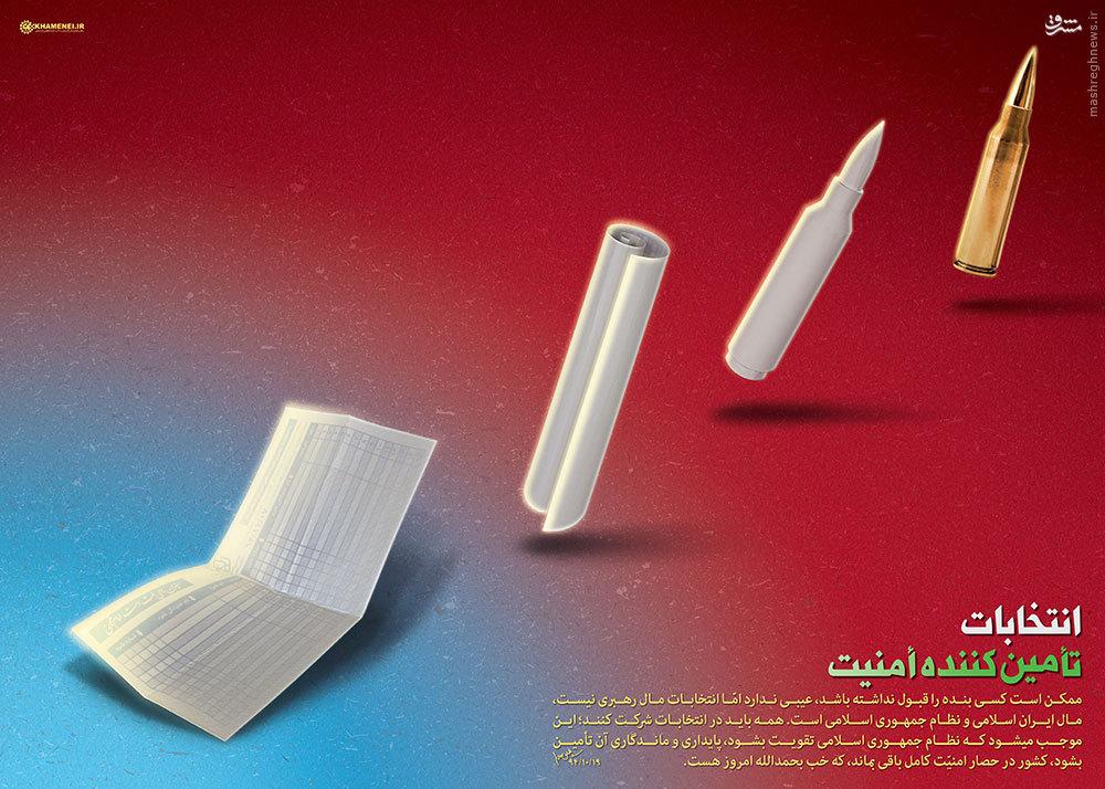 پوستر/ انتخابات تأمینکننده امنیت