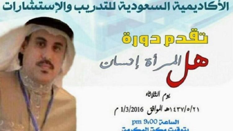 دوره آموزشی عجیب «آیا زن انسان است؟» در عربستان