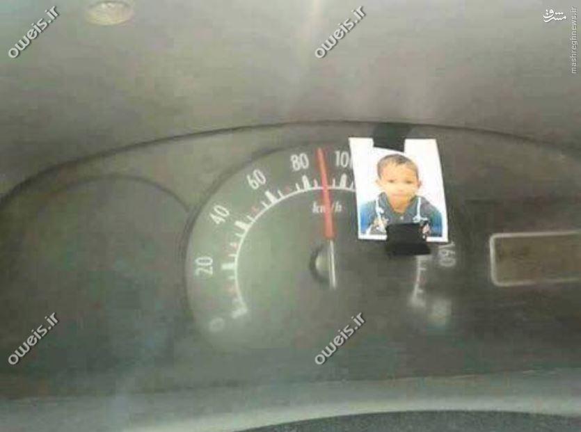 راهکاری برای جلوگیری از سرعت غیر مجاز! + عکساسفند ۱۲, ۱۳۹۴درچند رسانه ایبه گزارش اویس، کاربران عرب در روزهای اخیر تصویری را در اینترنت به صورت گسترده بازنشر کردند که در آن یک مرد عرب برای جلوگیری از سرعت غیر مجاز عکس کودکش را بر روی سرعت سنج ماشین چسبانده تا هر وقت قصد داشت بیشتر از ۱۰۰ کیلومتر حرکت نمایند به کودکش فکر نماید