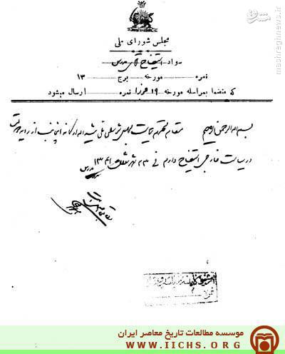 عکس/ درخواست مدرس برای استیضاح دولت