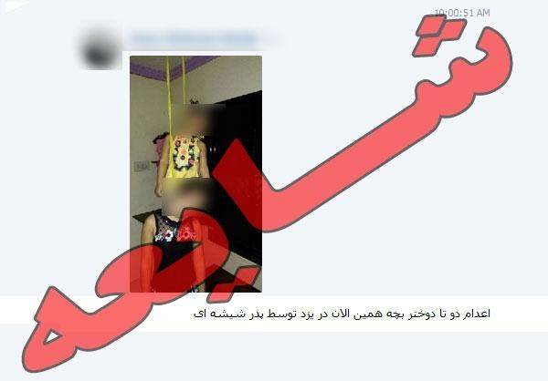 اعدام دو دختر یزدی واقعیت ندارد +عکس