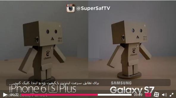 مقایسه دوربین گلکسی S7 با آیفون 6S +عکس