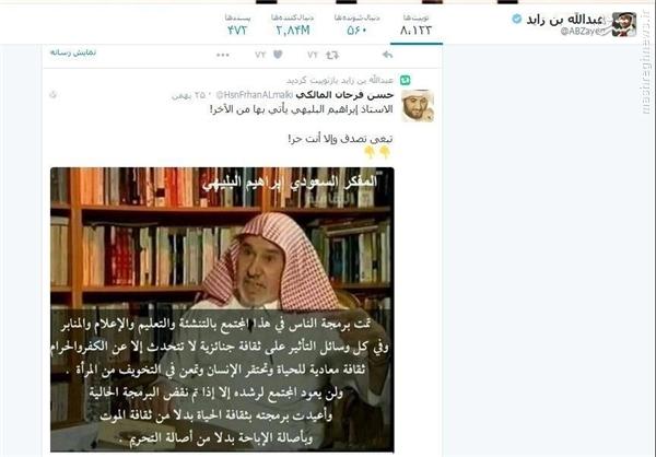 اقدام عجیب وزیر خارجه امارات در توئیتر علیه عربستان