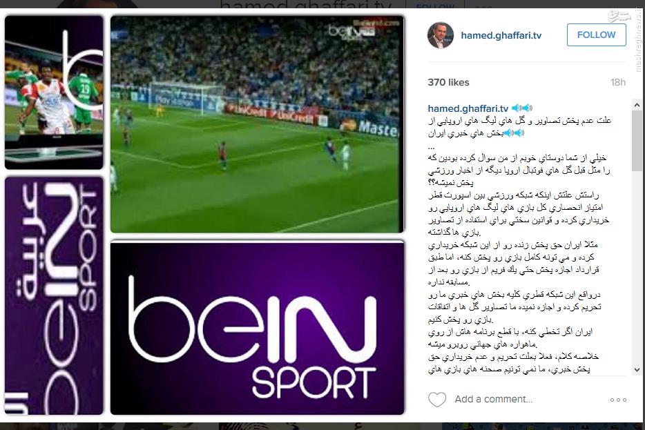 عکس/ علت پخش نشدن صحنه گلهای دیدارهای اروپایی در اخبار ورزشی