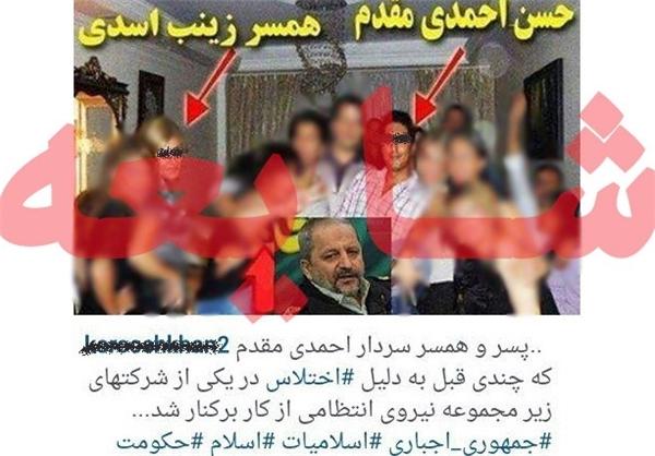 شایعه حضور خانواده احمدی مقدم در پارتی+تصویر